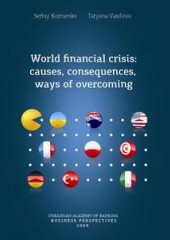 World financial crisis: causes, consequences, ways of overcoming